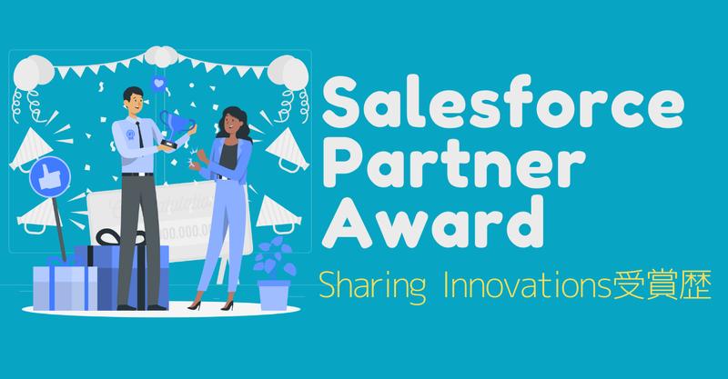 Salesforce partner award受賞履歴