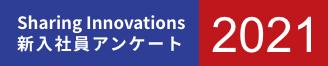 Sharing Innovations 新入社員アンケート2021