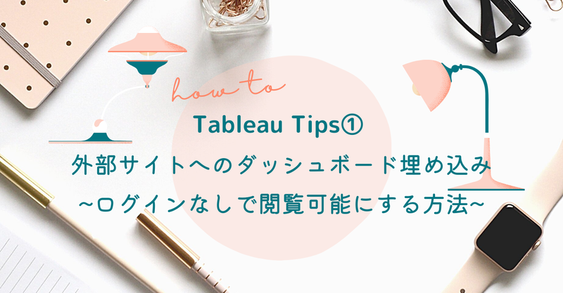 Tableau tips①